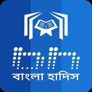 Bangla Hadith Android 7.1
